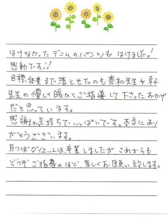 耳つぼ手紙