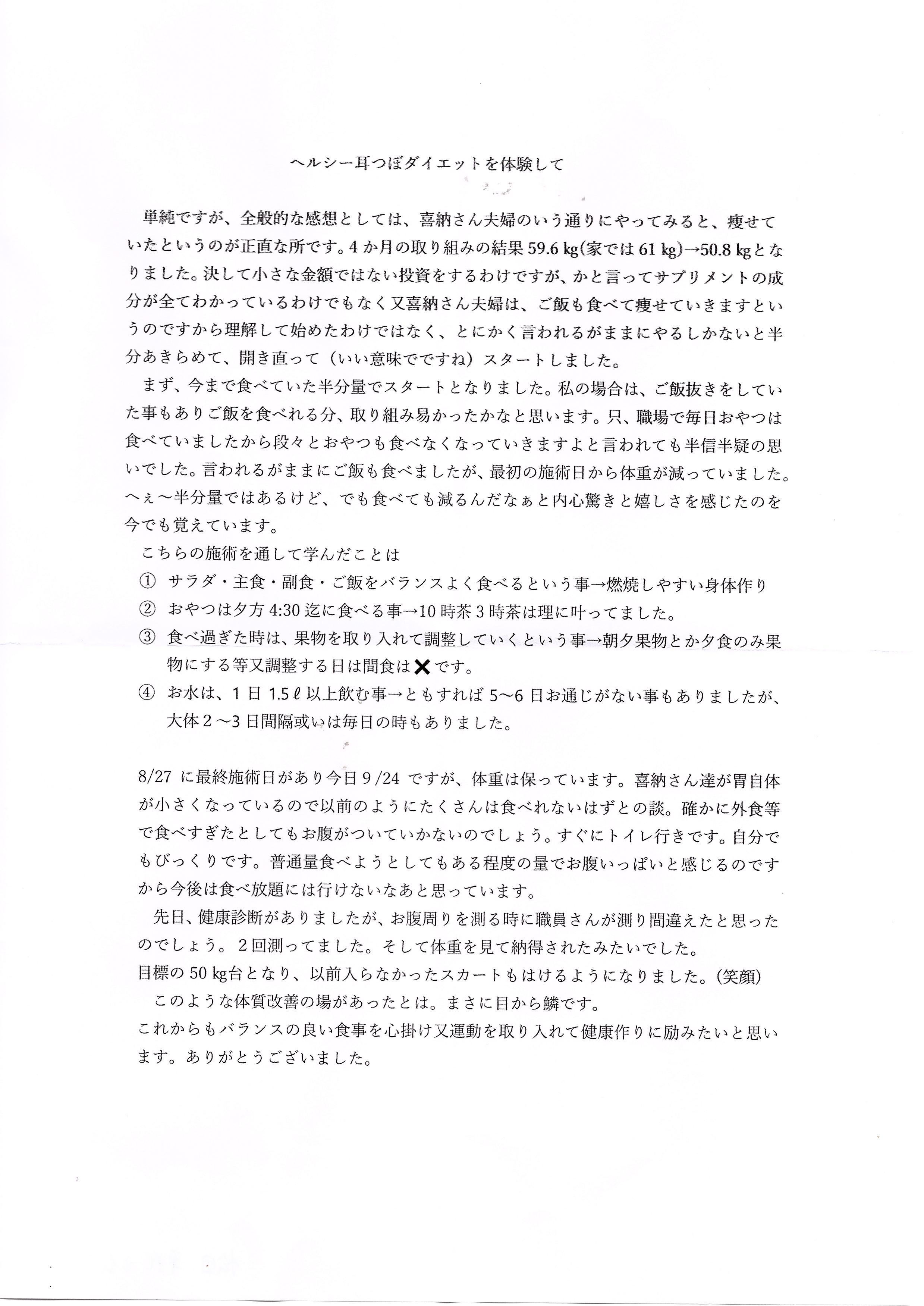 松田幸代さん手紙