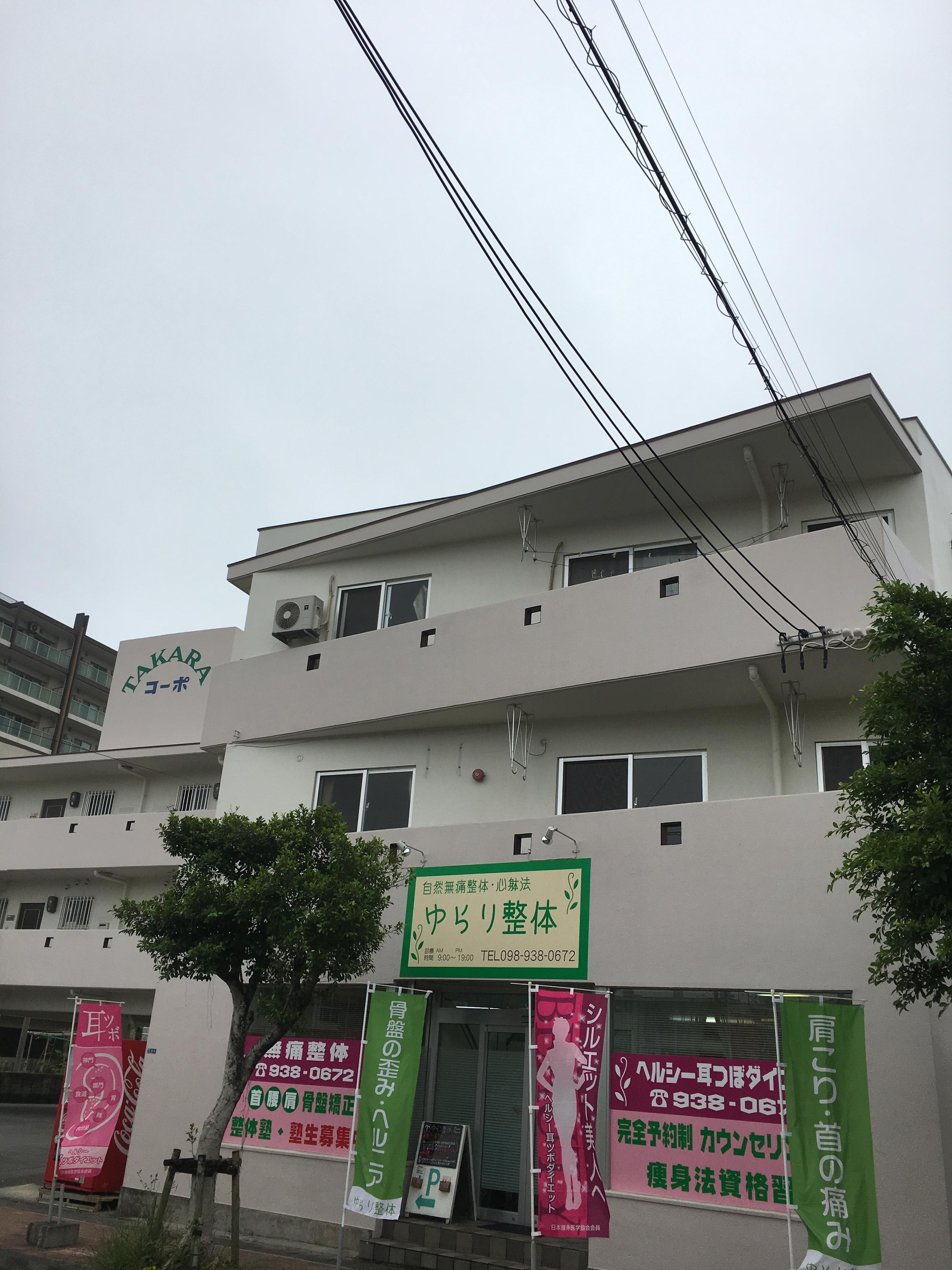 沖縄市高原ゆらり整体上空