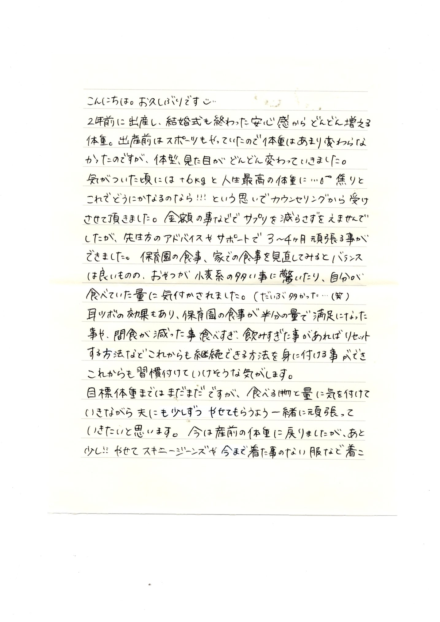 耳ツボダイエット卒業生からの手紙