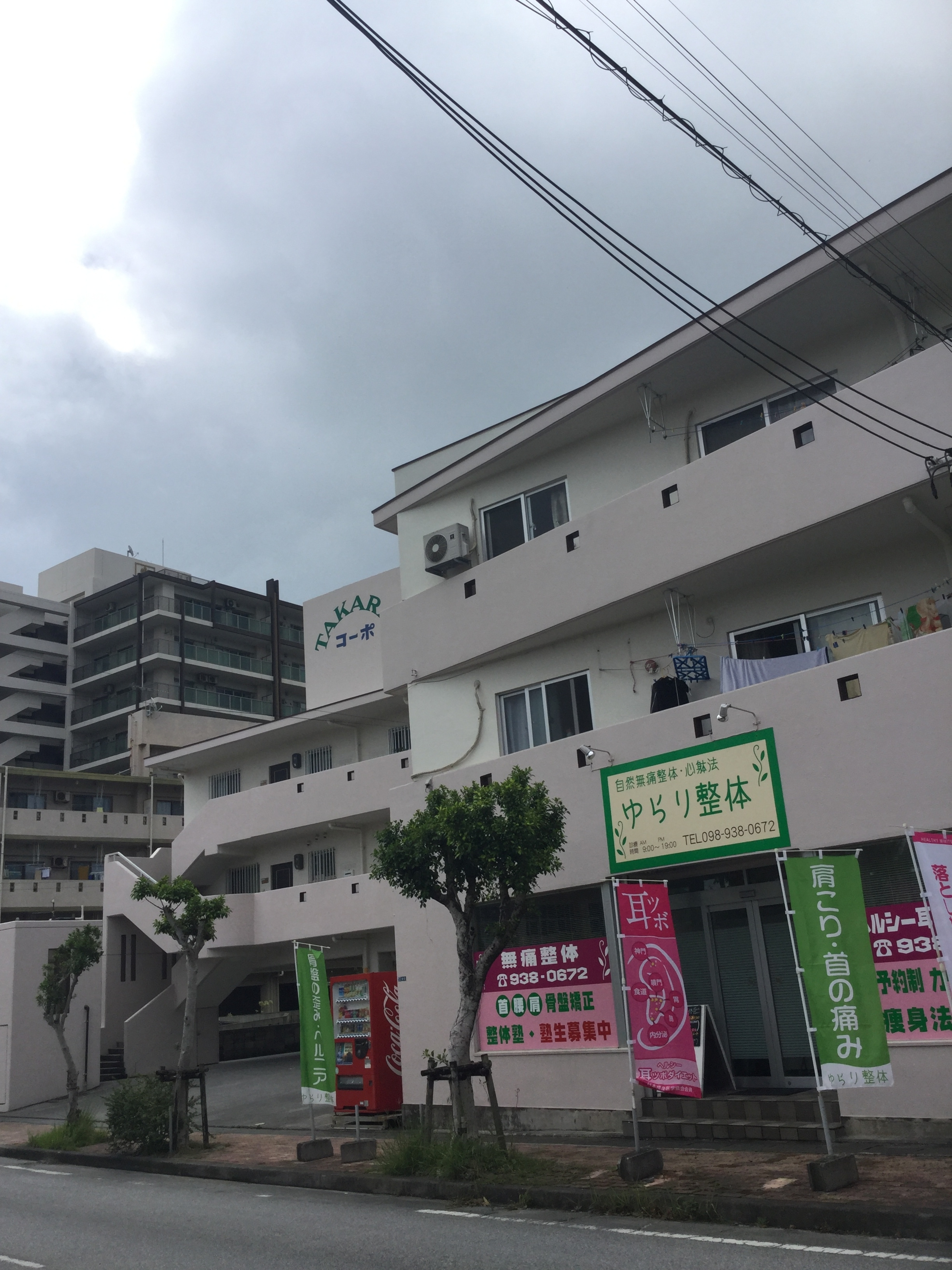 沖縄市高原、ゆらり整体上空