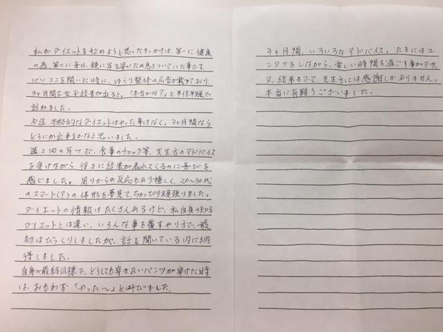 横山さえ子さん手紙