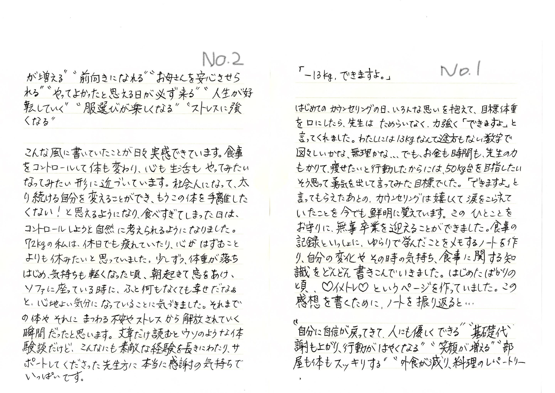 吉里裕子さんの手紙