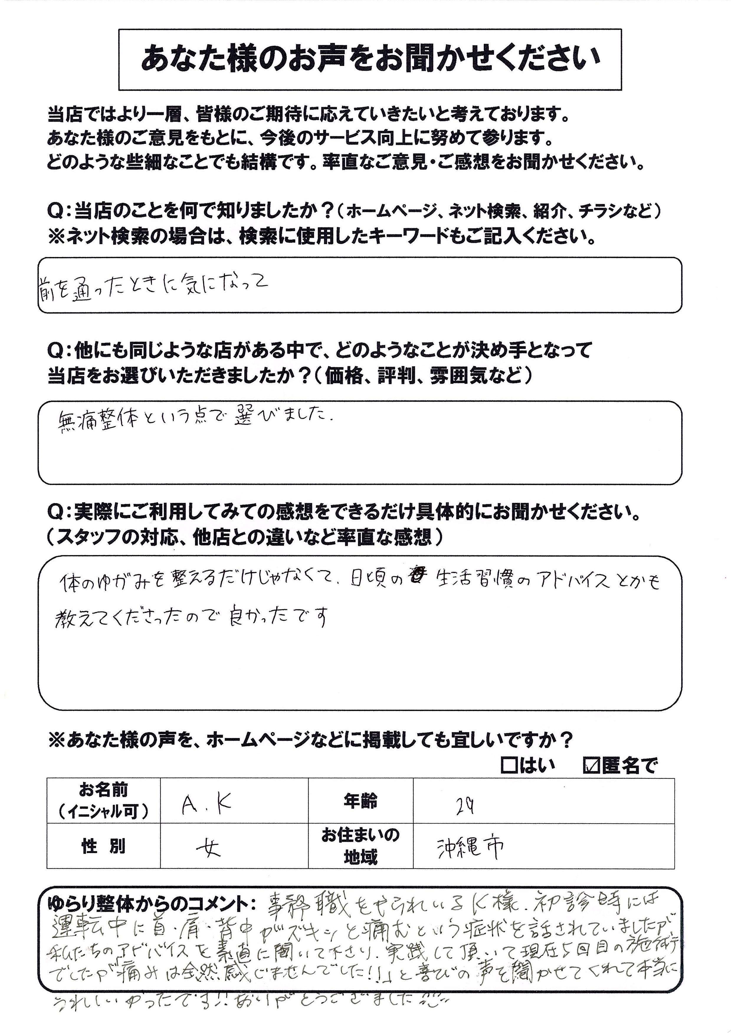 狩俣玲さんアンケート