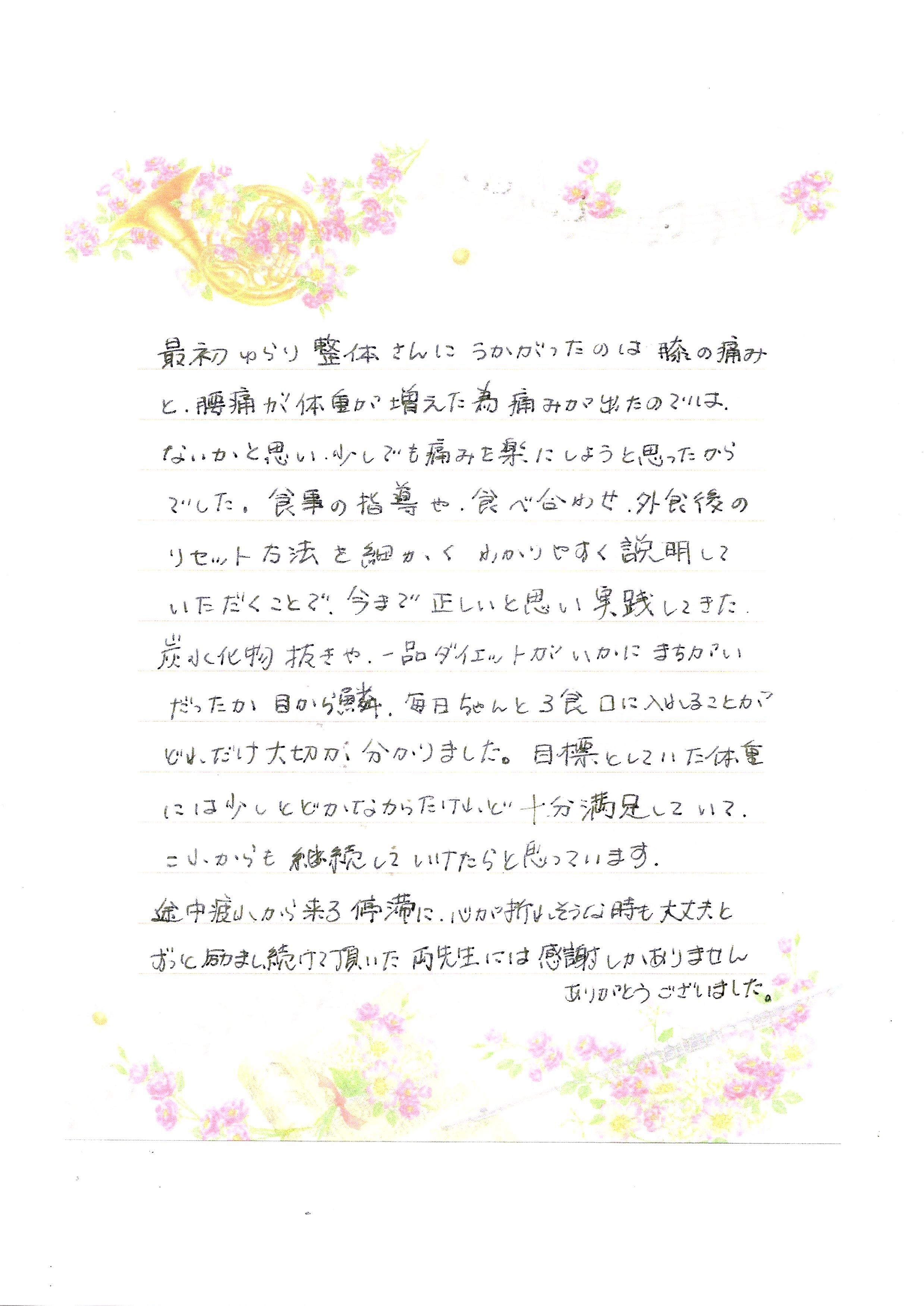 耳つぼダイエット、卒業生からの手紙