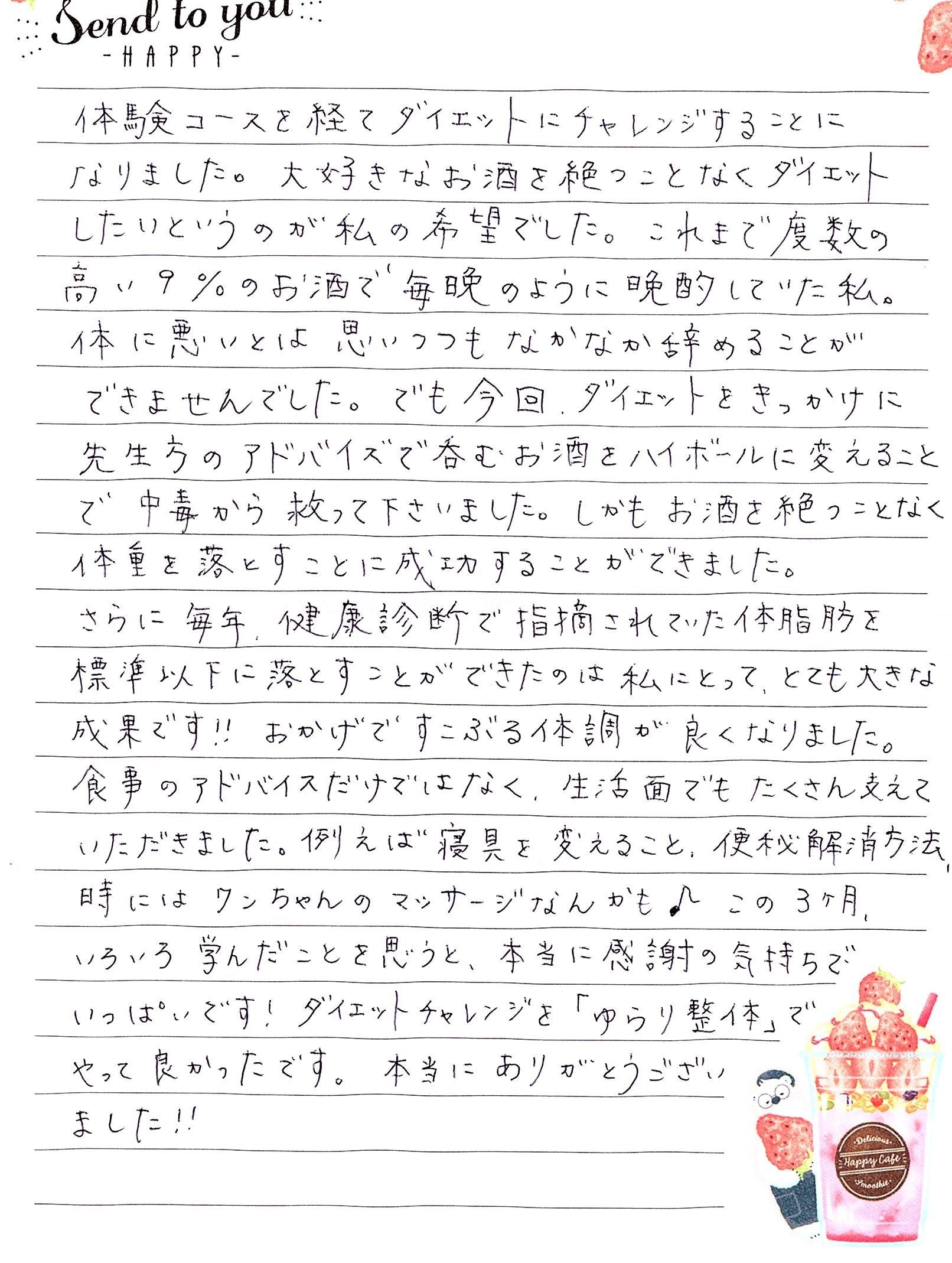 新田麻紀子さん手紙