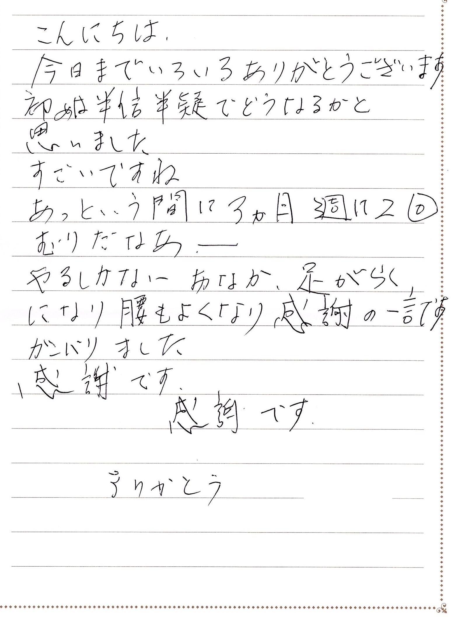 2021.7.31卒業手紙