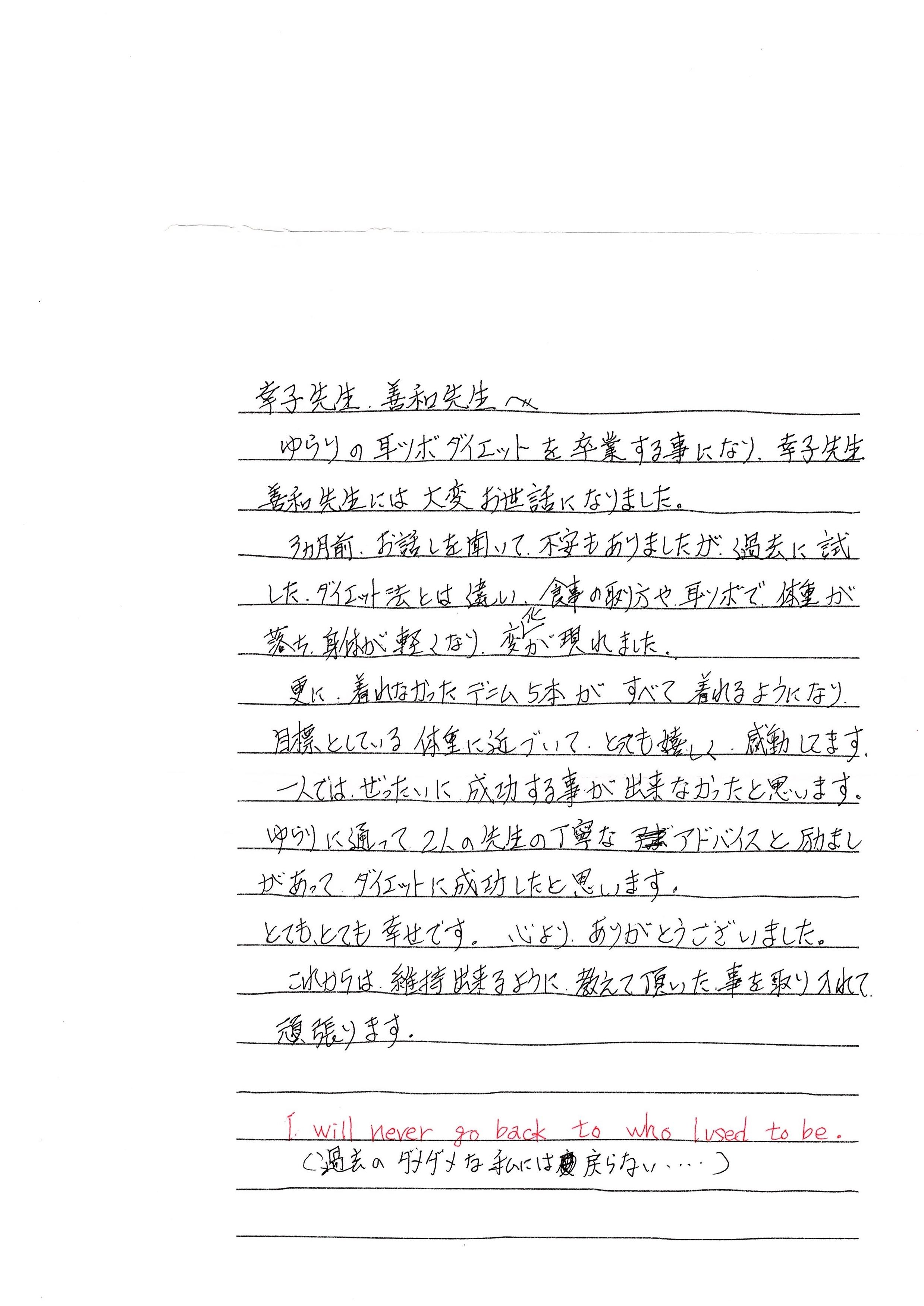 松茂良さん手紙