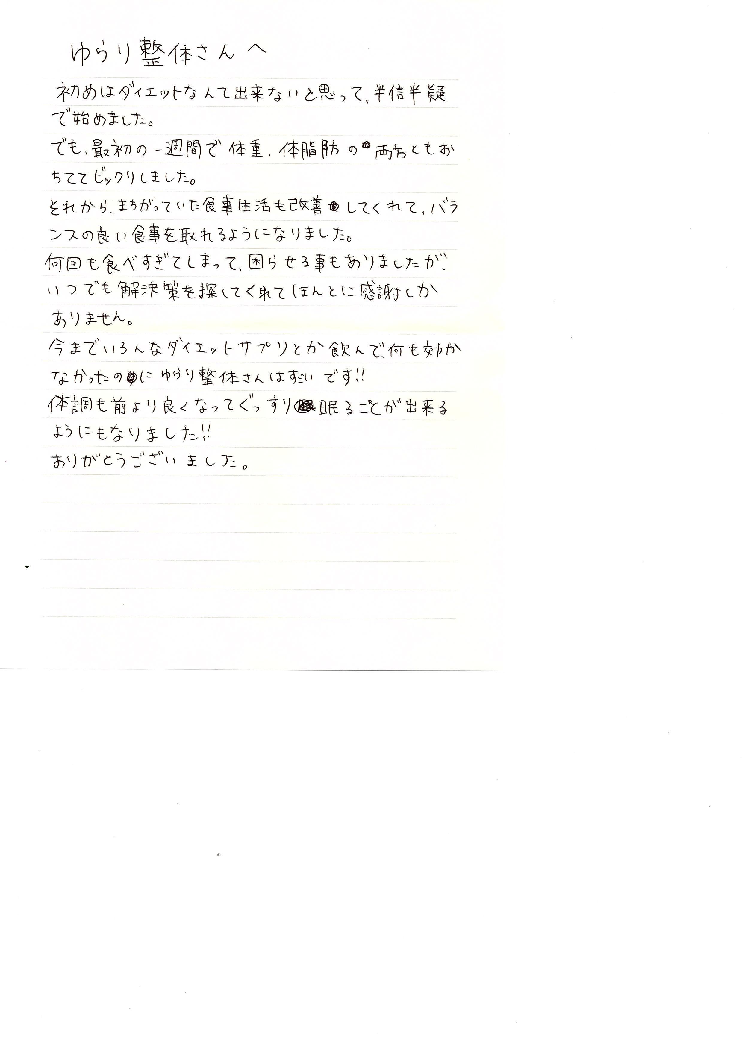 城間美咲さん手紙