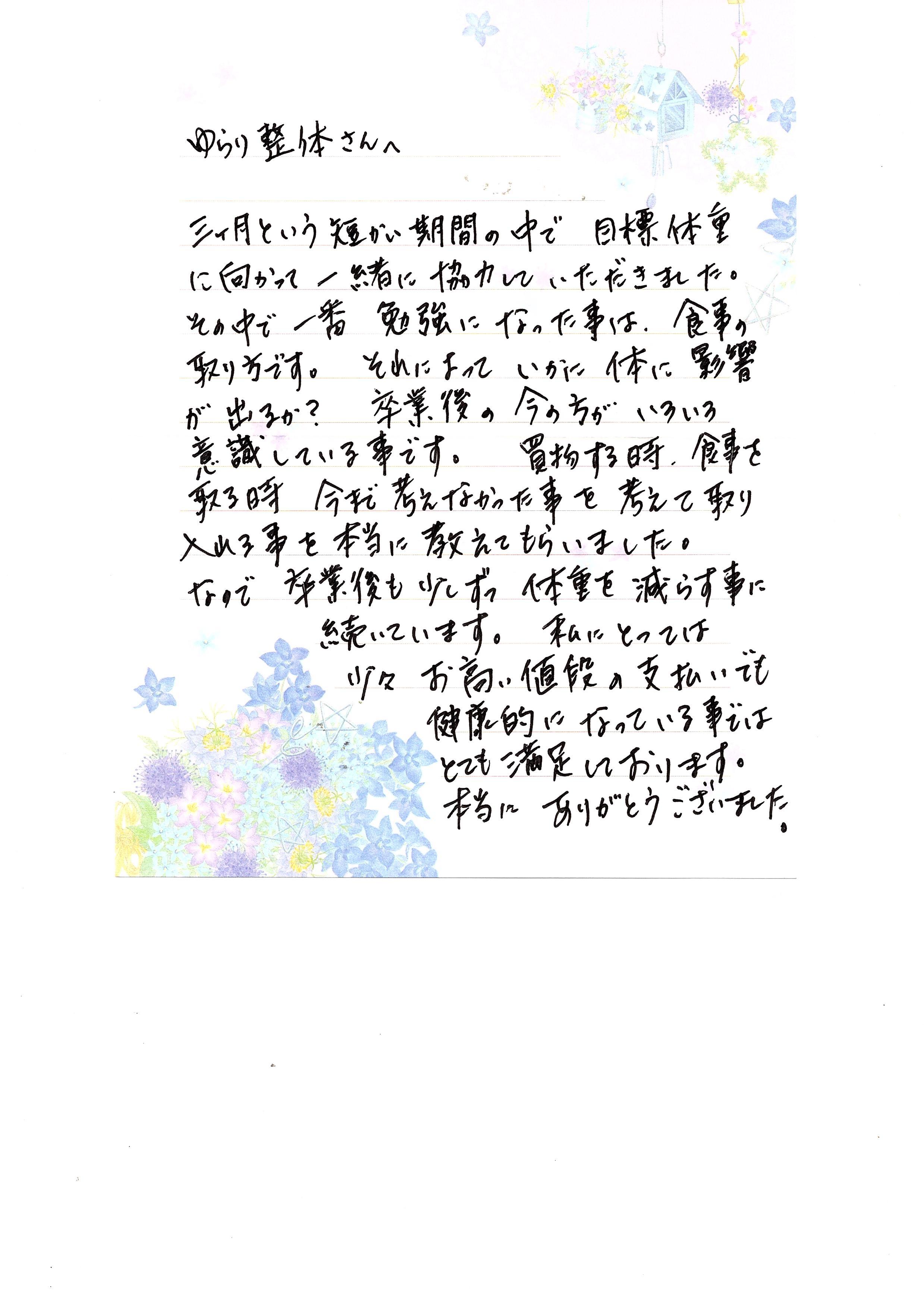耳ツボダイエット 卒業生からの手紙