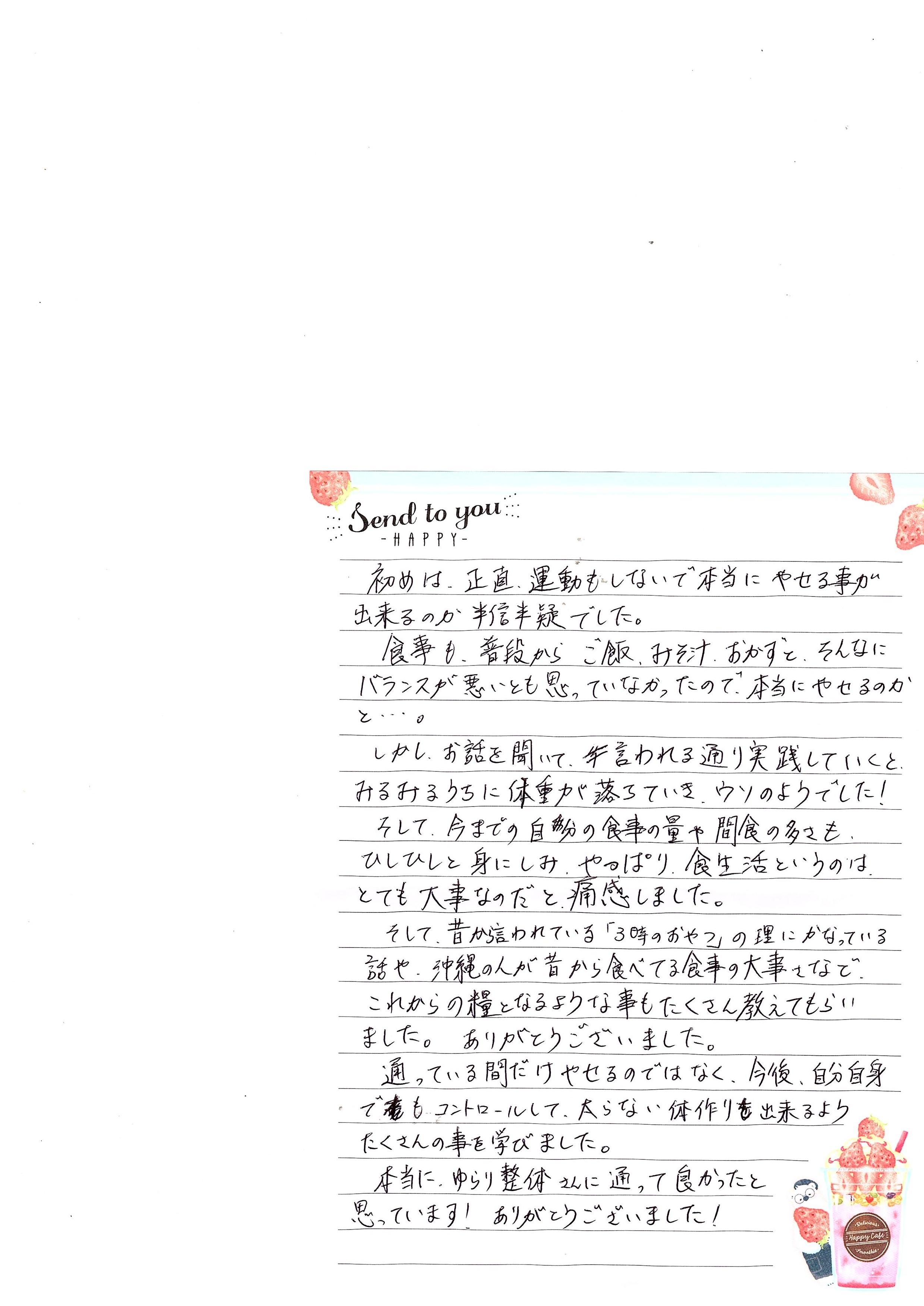 宮城麻衣子さん手紙