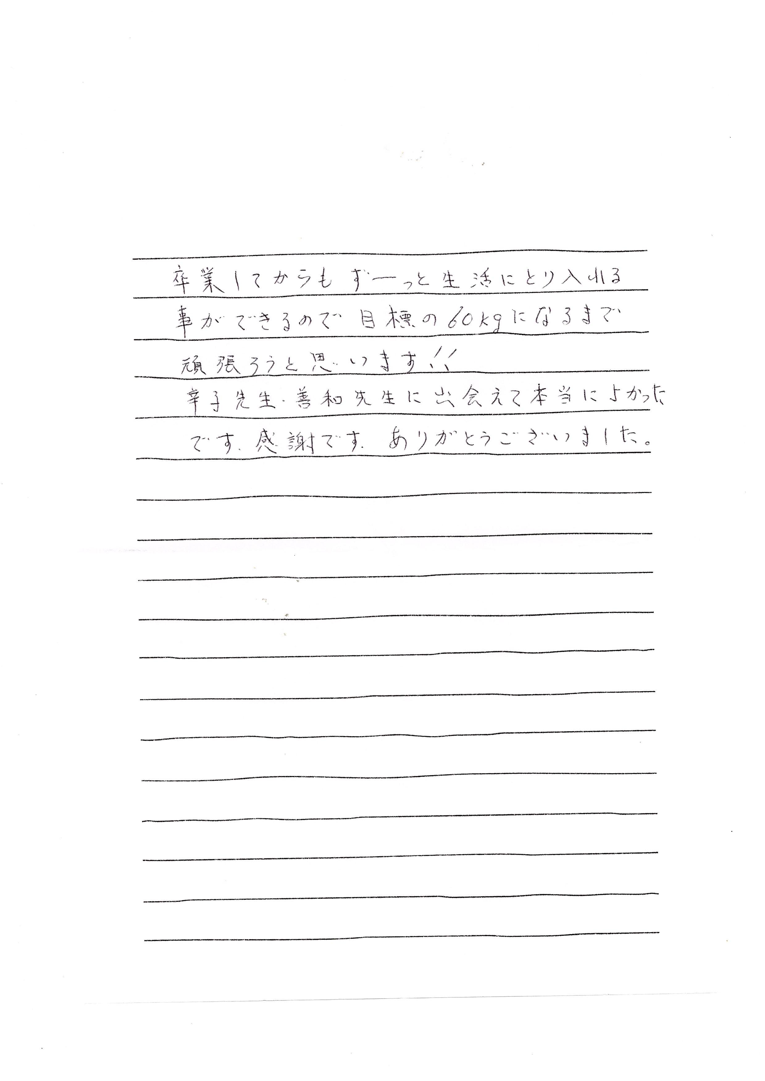 耳ツボダイエット感想のお手紙
