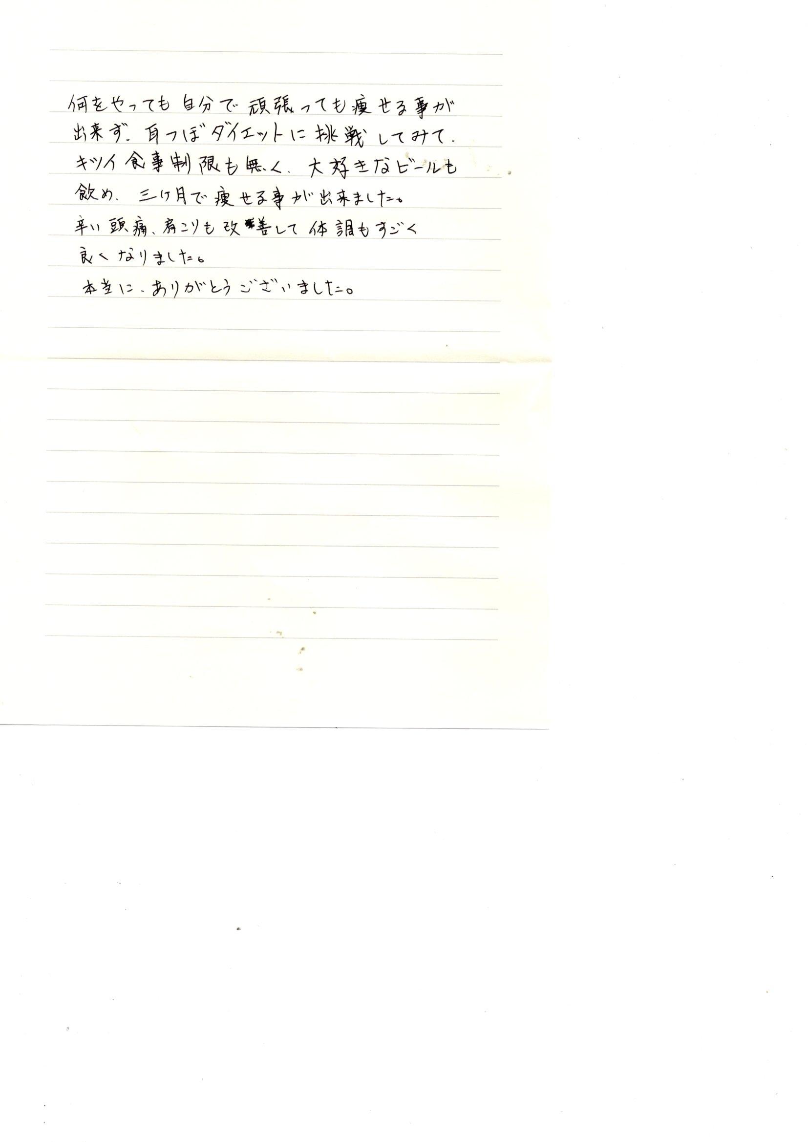 呉屋綾乃さんお手紙